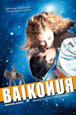 Poster: Baikonur