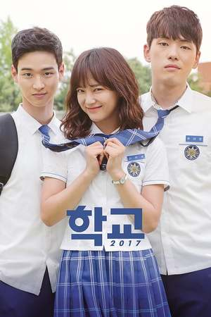 Poster: 학교 2017