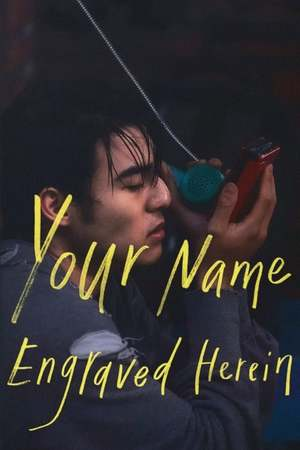 Poster: Your Name Engraved Herein