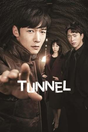 Poster: 터널