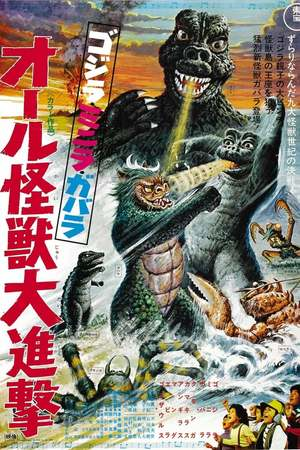 Poster: Godzilla: Attack All Monsters