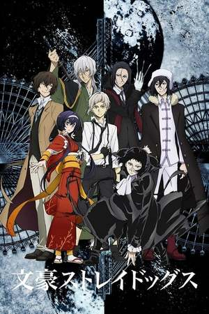 Poster: Bungo Stray Dogs