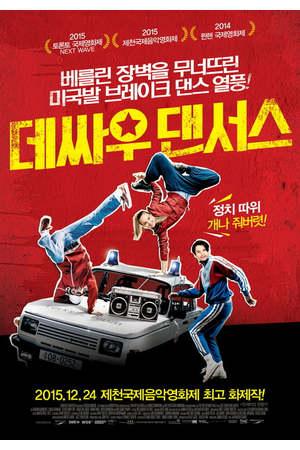 Poster: Dessau Dancers