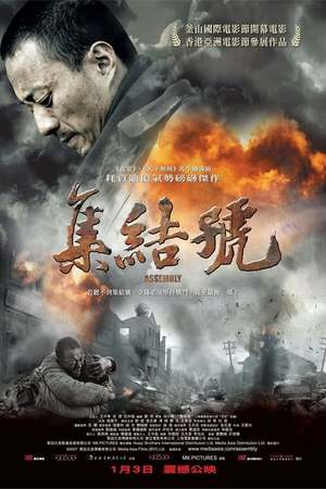 Poster: Heroes of War - Assembly