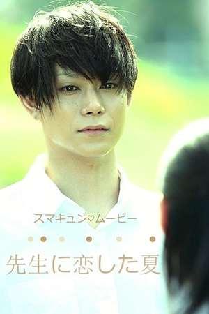 Poster: 先生に恋した夏