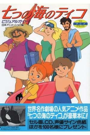 Poster: 七つの海のティコ