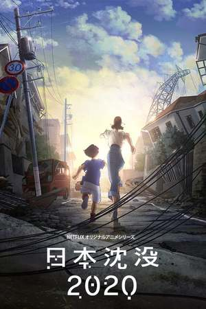 Poster: 日本沈没2020