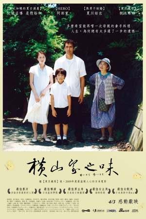 Poster: Still Walking