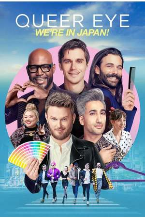 Poster: Queer Eye: We're in Japan!