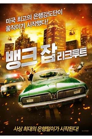 Poster: Ready 2 Die