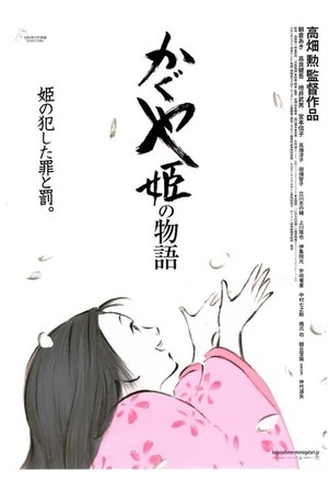 Poster: Die Legende der Prinzessin Kaguya