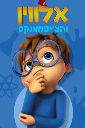 Poster: Alvinnn!!! und die Chipmunks