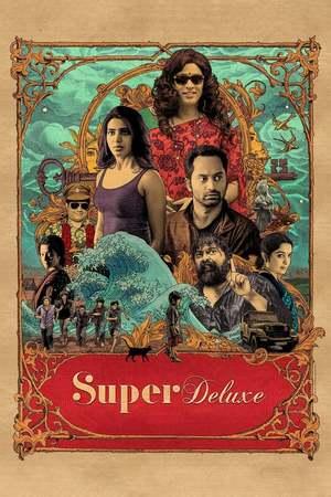 Poster: சூப்பர் டீலக்ஸ்
