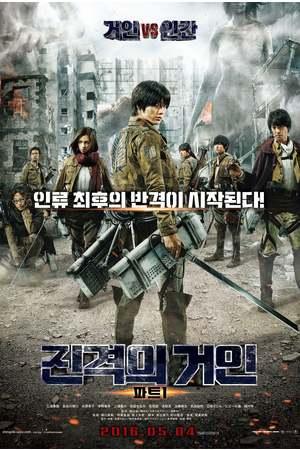 Poster: Attack on Titan