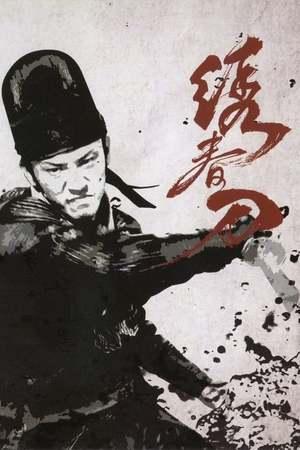 Poster: Brotherhood of Blades