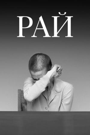 Poster: Рай
