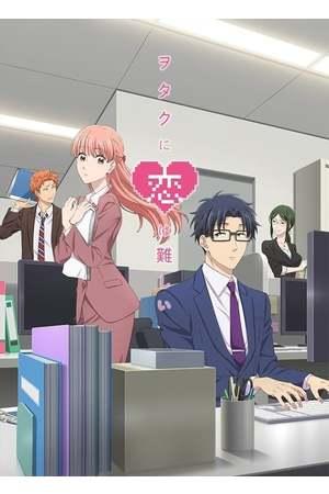 Poster: Wotakoi: Keine Cheats für die Liebe