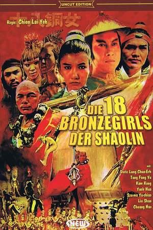 Poster: Die 18 Bronzegirls der Shaolin