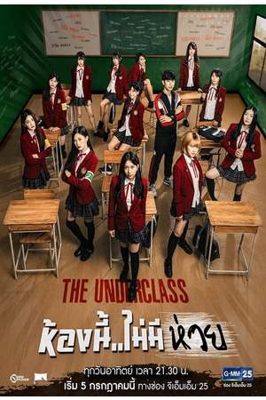 Poster: The Underclass