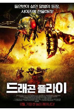 Poster: Dragon Wasps