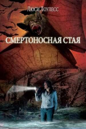 Poster: Vampire Bats - Zeit zur Fütterung!