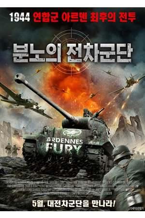 Poster: Ardennes Fury - Die letzte Schlacht
