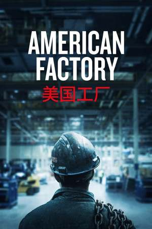Poster: American Factory