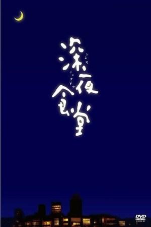 Poster: 深夜食堂