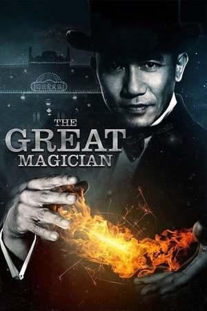 Poster: 大魔術師