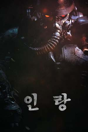 Poster: Illang: Die Wolf Brigade
