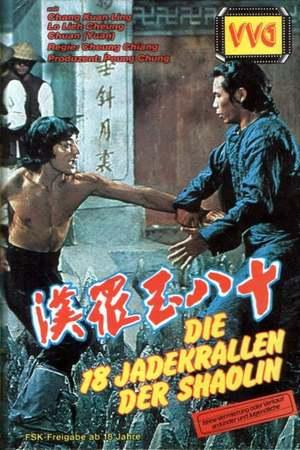 Poster: Die 18 Jadekrallen der Shaolin