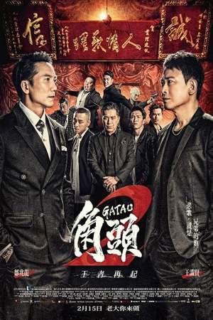 Poster: 角頭2:王者再起