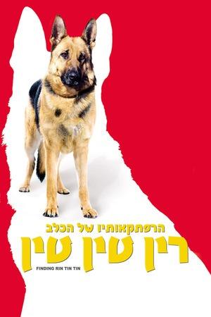 Poster: Rin Tin Tin - Ein Held auf Pfoten