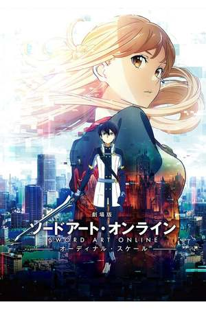 Poster: Sword Art Online The Movie: Ordinal Scale