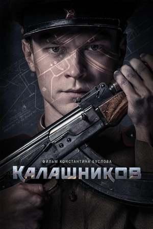 Poster: Калашников