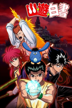 Poster: Yu Yu Hakusho: Ghost Files