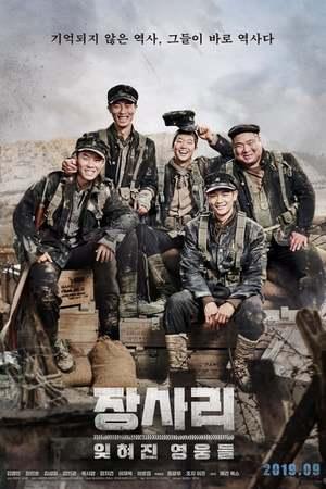 Poster: 장사리 : 잊혀진 영웅들