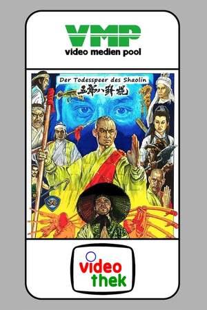 Poster: Der Todesspeer des Shaolin