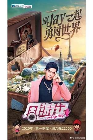 Poster: 周游记