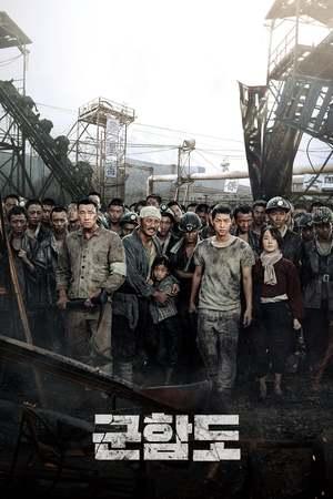Poster: The Battleship Island