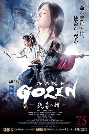 Poster: 映画『GOZEN-純恋の剣-』