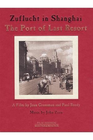 Poster: The Port of Last Resort