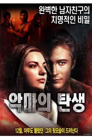 Poster: Born Bad