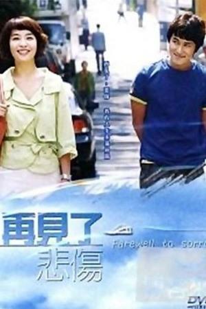 Poster: 슬픔이여 안녕