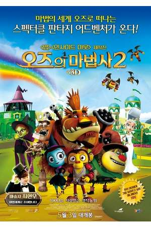 Poster: Rettet Oz!