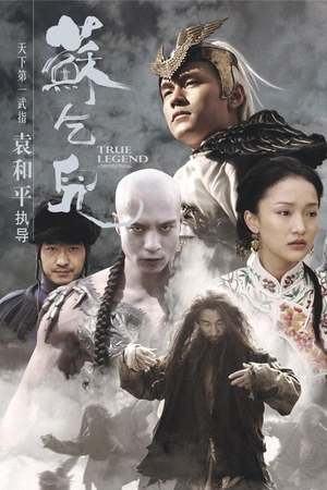 Poster: True Legend