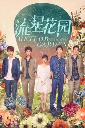 Poster: 流星花园