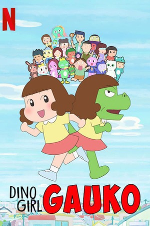 Poster: 恐竜少女ガウ子