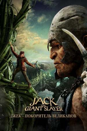 Poster: Jack and the Giants