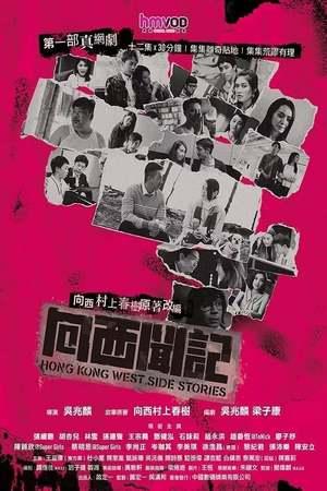 Poster: Geschichten aus Hongkong